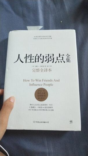 卡耐基成功学经典:人性的弱点+人性的优点+语言的突破(最新修订版 超值套装共3册) 晒单图
