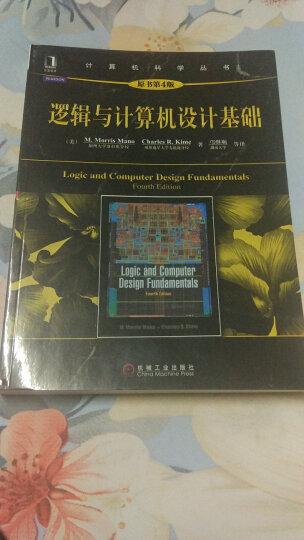 计算机科学丛书:逻辑与计算机设计基础(原书第4版) 晒单图