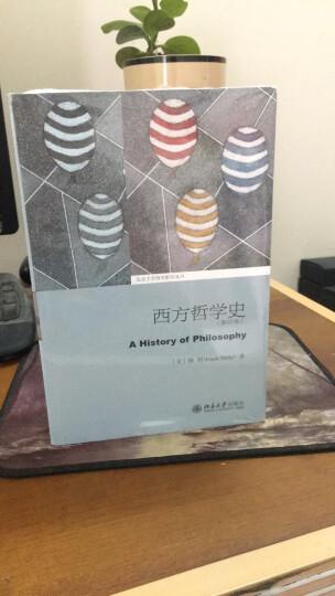 西方哲学史(影印本) 晒单图