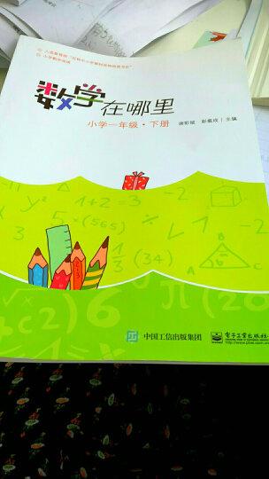 我超喜欢的趣味数学书:小学六年级(双色) 晒单图
