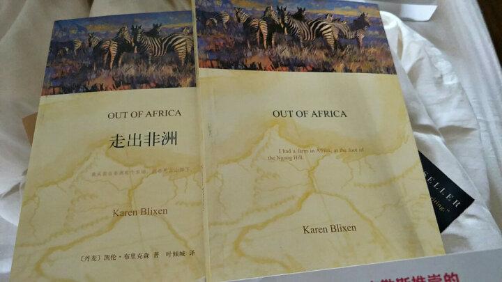文学名著:双语译林 壹力文库:走出非洲(买一赠一 套装共2册) 晒单图