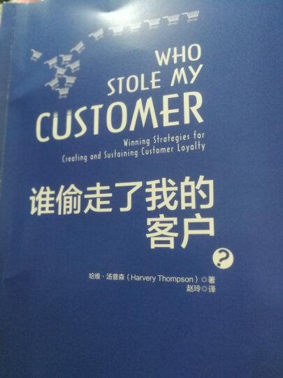 谁偷走了我的客户?(入选哈佛商学院精选书单) 晒单图