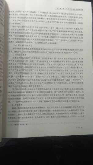 """中国教育史(第3版)/教育类专业基础课系列教材·普通高等教育""""十一五""""国家级规划教材 晒单图"""