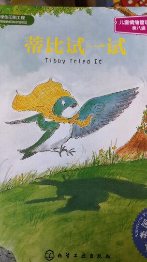 美国心理学会儿童情绪管理与性格培养绘本(第12辑):幸福力情商培养(套装共8册 ) 晒单图