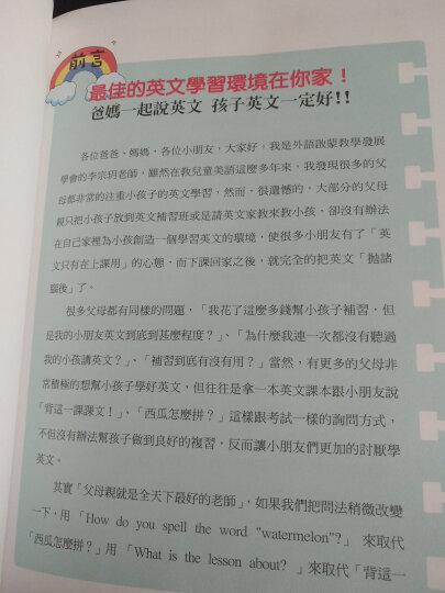 我的第一本親子英文 我的第一本亲子英文  行政院新聞局「中小學優良課外讀物」推薦!軟精裝版重新上市! 華人世界銷量最大、最受歡迎的英語學習書! 晒单图