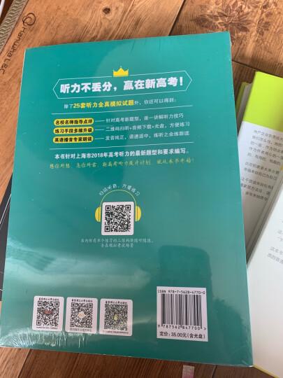 高考英语听力满分训练(附MP3光盘) 晒单图