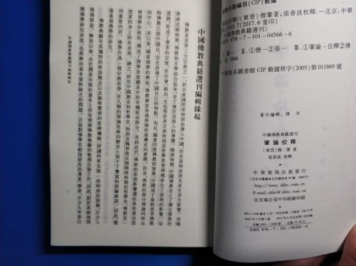 佛教典籍选刊:肇论校释(繁体竖排版) 晒单图