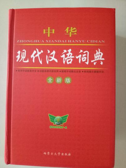中华现代汉语词典(全新版) 晒单图