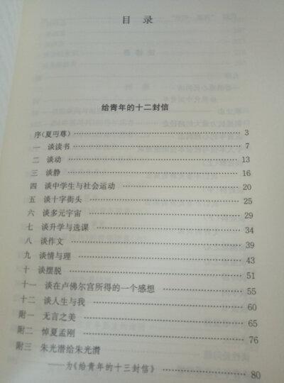 给青年的十二封信谈修养--朱光潜全集(新编增订本) 晒单图