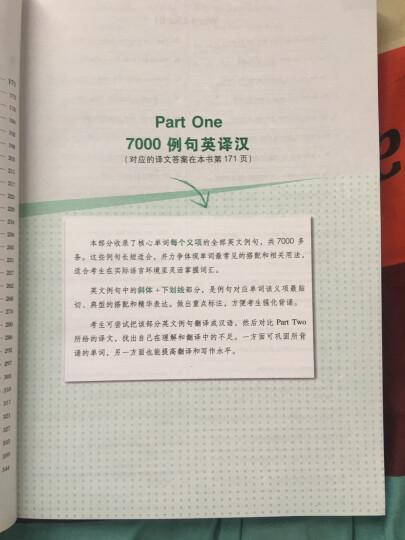 """2018蒋军虎考研英语(二)老蒋讲词汇 之配套""""蒋""""义7000例句互译笔记 晒单图"""