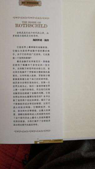 包邮 尼尔弗格森经典系列:罗斯柴尔德家族(上中下)(套装共3册) 中信出版社图书 晒单图