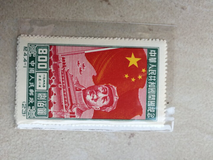 东吴收藏 特41-特60  邮票 老纪特新票 集邮 特59熊猫 无齿 晒单图