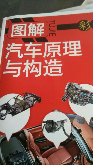 图解汽车原理与构造(彩色版) 晒单图