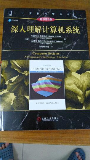 计算机科学丛书:深入理解计算机系统(原书第2版) 晒单图