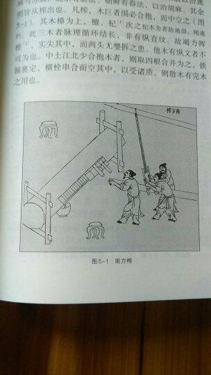 天工开物译注(中国古代名著全本译注丛书) 晒单图
