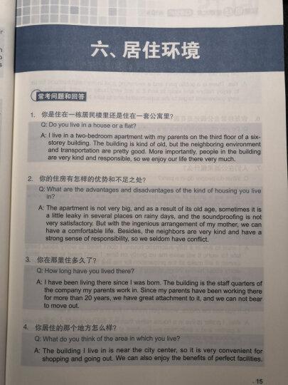 雅思机经题源大全口语分册(剑10版) 晒单图