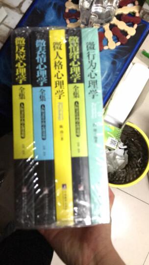 微反应心理学书系:微表情心理学+微反应心理学+微情绪心理学+微行为心理学+微人格心理学(套装共5册) 晒单图