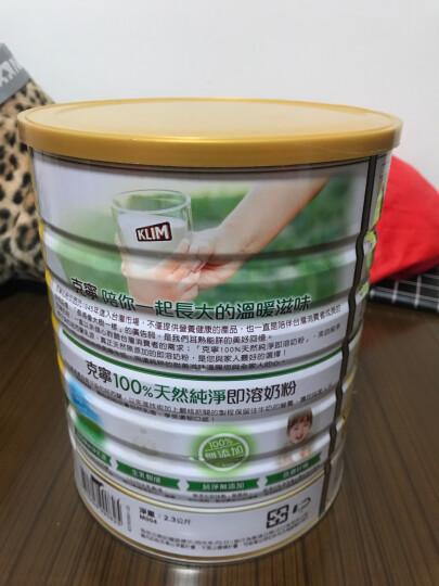 台湾克宁(KLIM)即溶奶粉2300g全脂儿童中老年高钙营养成人奶粉 1罐克宁奶粉 晒单图