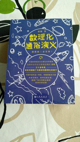 梁衡:青山不老(中学生读名家—语文新课标必读丛书) 晒单图