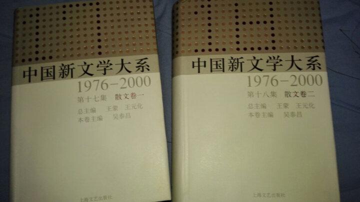 中国新文学大系(1976-2000·第17集·散文卷1) 晒单图