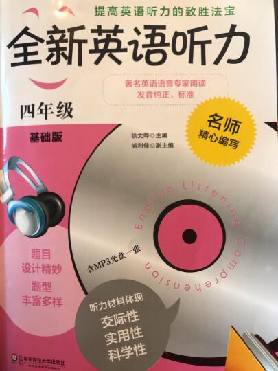 优等生英语——小学语法和句型训练 晒单图