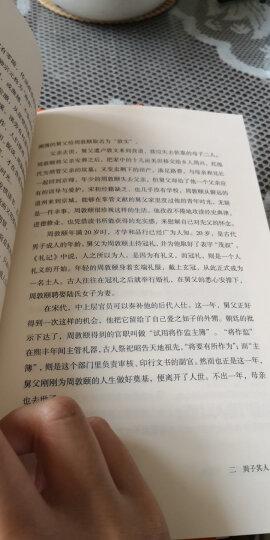 华夏文库·儒学系列·魏晋风度:竹林七贤 晒单图