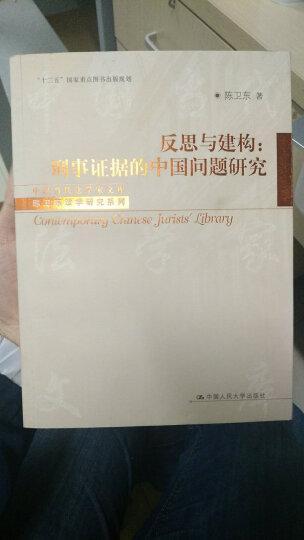 中国当代法学家文库·陈卫东法学研究系列·反思与建构:刑事证据的中国问题研究 晒单图