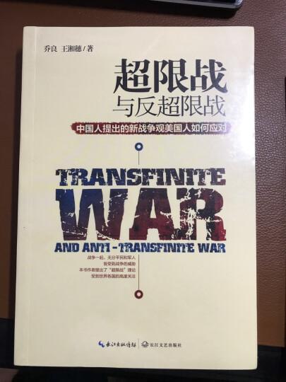 超限战 与反超限战,中国人提出的新战争观美国人如何应对 晒单图