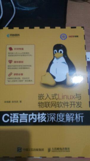 嵌入式Linux与物联网软件开发 C语言内核深度解析 晒单图