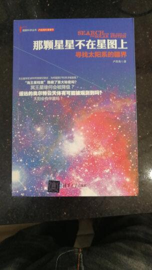 理解科学丛书·看不见的星:黑洞与时间之河 晒单图