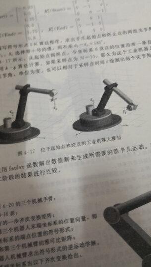 机器人建模和控制 晒单图