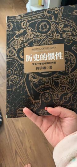 历史的惯性:未来十年的中国与世界 中信出版社图书 晒单图