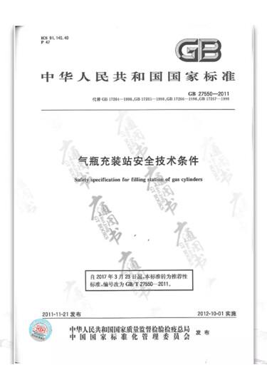现货【2019年新书】【2018年新修订版】GB 50160-2018 石油化工企业设计防火标准 晒单图