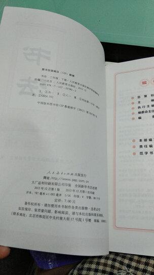 书法·二年级(上册) 晒单图