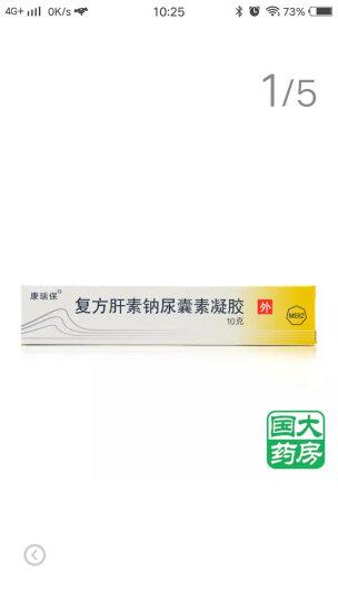 GNC健安喜石榴精华胶囊 250mg 50粒 美国进口 晒单图