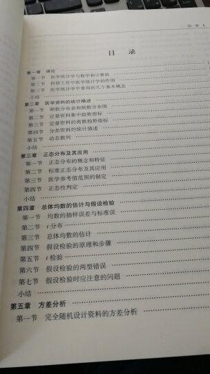 """医学统计学/普通高等教育""""十一五""""国家级规划教材 晒单图"""