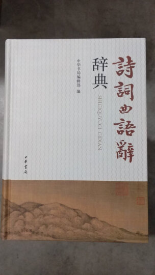 中华经典名著全本全注全译丛书10:楚辞(精装) 晒单图