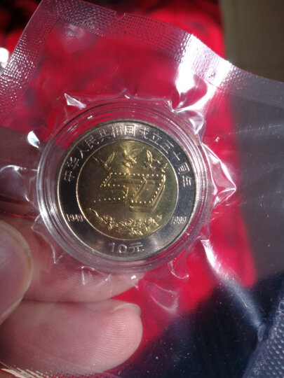 楚天藏品 建国35/40/50周年纪念币 中华人民共和国成立国成立流通纪念币 1999年建国50周年 晒单图