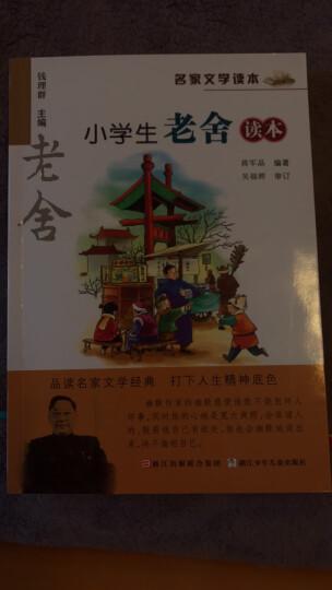 名家文学读本:小学生叶圣陶读本 晒单图
