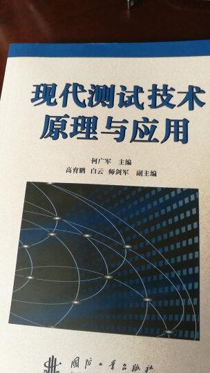 现代测试技术原理与应用 晒单图
