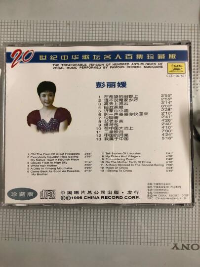 新华书店 原装正版 彭丽媛 二十世纪中华歌坛名人百集珍藏版 CD 晒单图
