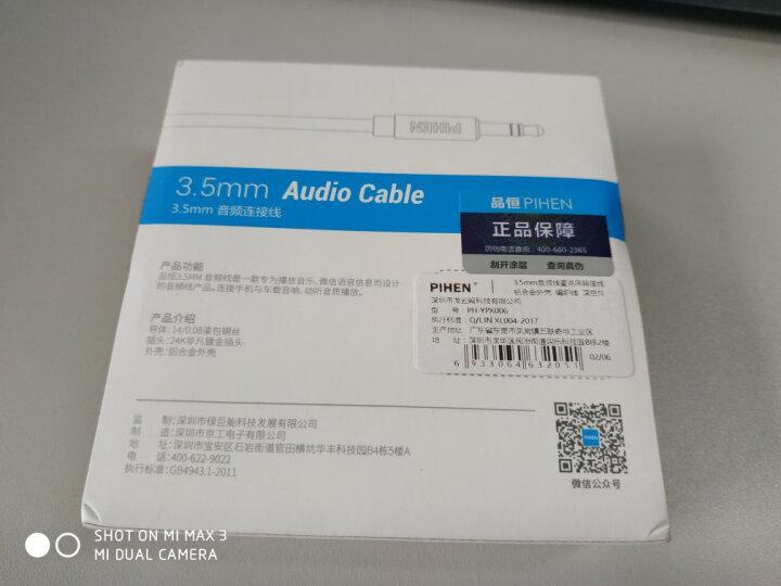 品恒(PIHEN)耳机麦克风二合一转接线 3.5MM手机耳机音频分线器 笔记本电脑耳机耳麦分离转换线 灰 晒单图