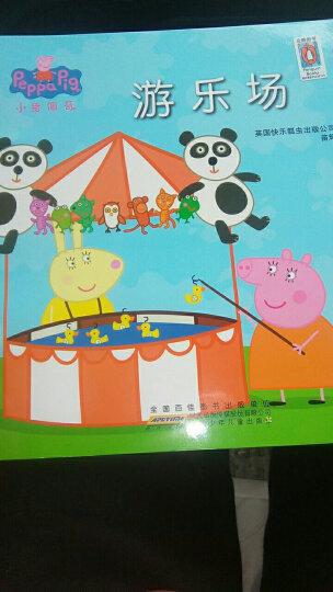 小猪佩奇:游乐场 晒单图