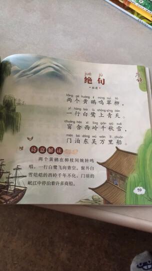 幼儿国学启蒙:唐诗 彩绘注音版 晒单图