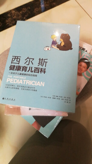 西尔斯健康育儿百科:一本关于儿童健康的综合指南 晒单图