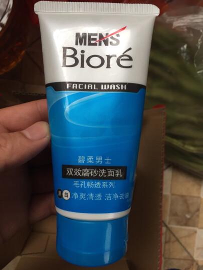 花王碧柔(Biore)男士双效磨砂洗面乳100g 洁面控油去黑头保湿洗面奶 晒单图