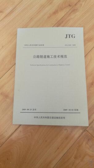 正版全新 JTG F60-2009公路隧道施工技术规范 人民交通出版社 提供正规增值税普通发票 晒单图