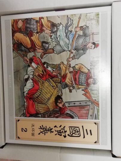 大图大字·三国演义连环画(套装1-12册) 晒单图
