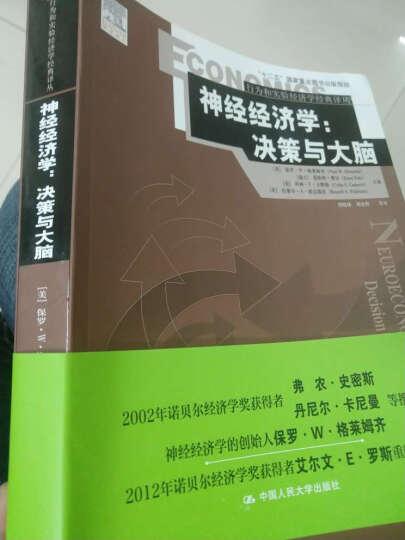 """神经经济学:决策与大脑(行为和实验经济学经典译丛;""""十二五""""国家重点图书出版规划) 晒单图"""
