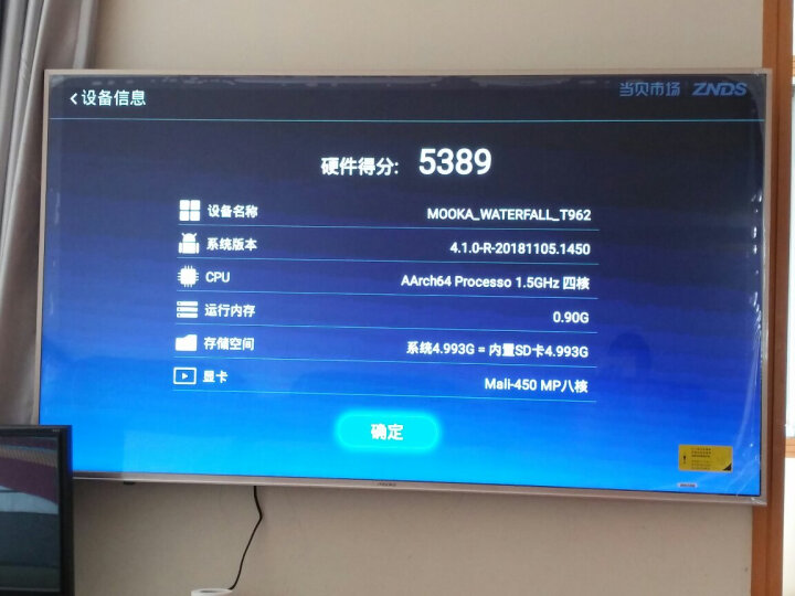 模卡(MOOKA)U65H3 海尔65英寸 4K安卓智能网络纤薄窄边框UHD超高清LED液晶电视(金色) 晒单图